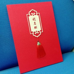 Chinese Wedding Signature Guest Book
